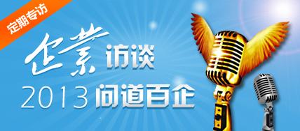 名企访谈--中国采招网
