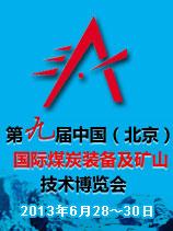 第九屆中國(北京)國際煤炭裝備及礦山技術設備展覽會--采招網