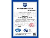 信息安全管理体系认证证书-采招网