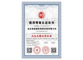 AAA级信用等级认证证书-海诚通胜